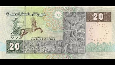Photo of رؤية ال 20 جنيه في المنام
