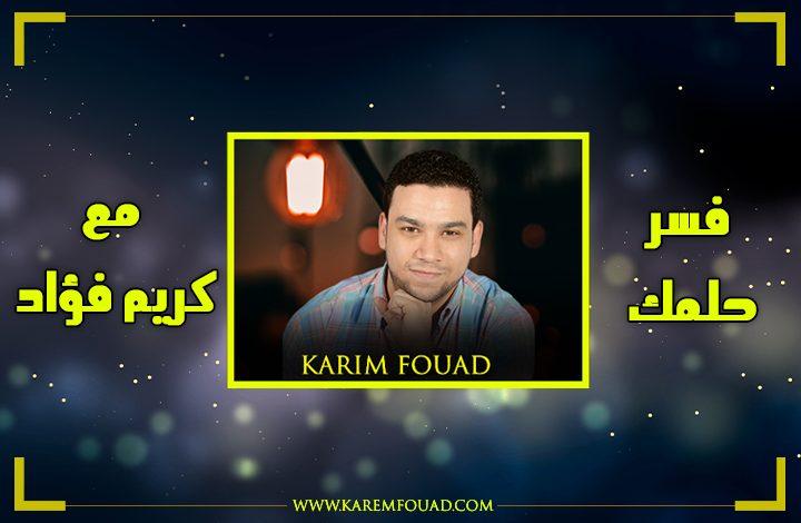 فسر حلمك مع كريم فؤاد باشتراك شهرى