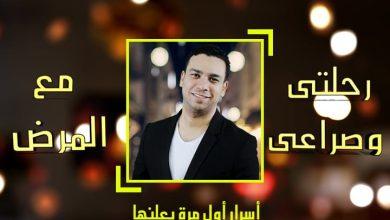 Photo of ما سبب إهتزار رأس مفسر الاحلام كريم فؤاد .. أسرار أول مرة بعلنها