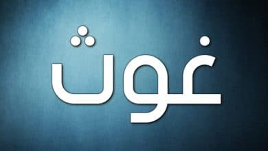 Photo of تفسير حلم اسم غوث فى المنام