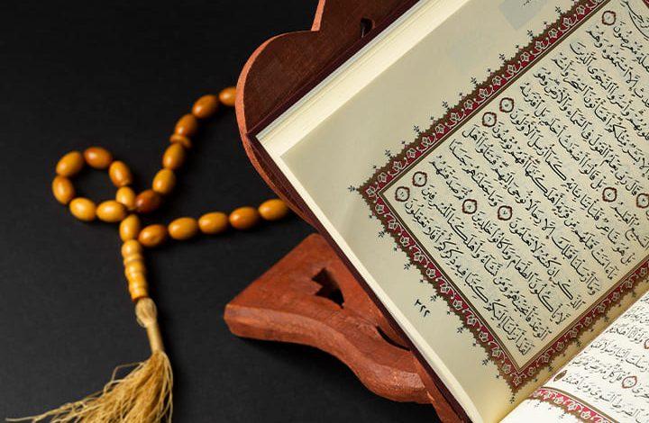 تفسير حلم كتابة آية من القرآن للعزباء