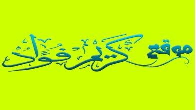 تعرف على موقع كريم فؤاد